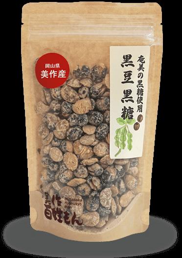 黒豆黒糖パッケージ